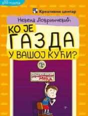 Корисна издања за родитеље