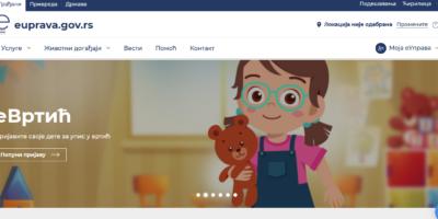 Упис деце преко портала еУправа